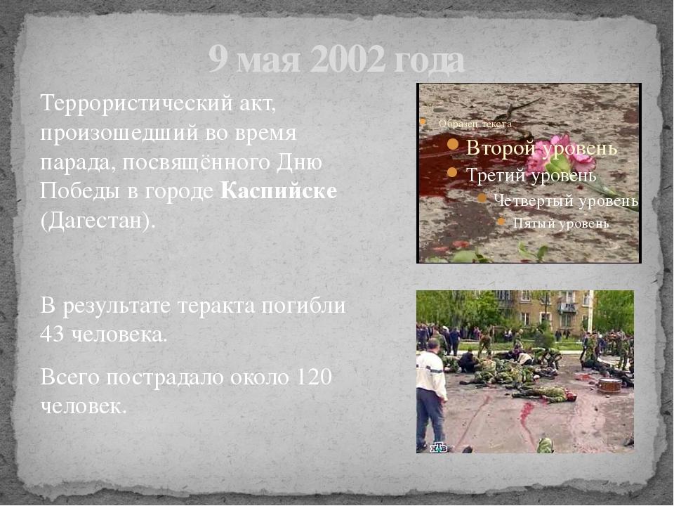 9 мая 2002 года Террористический акт, произошедший во время парада, посвящённ...