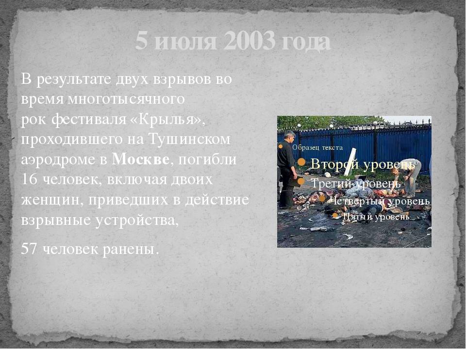 5 июля 2003 года В результате двух взрывов во время многотысячного рок‑фестив...