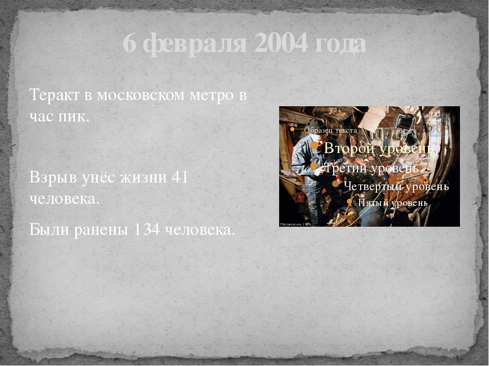 6 февраля 2004 года Теракт в московском метро в час пик. Взрыв унёс жизни 41...