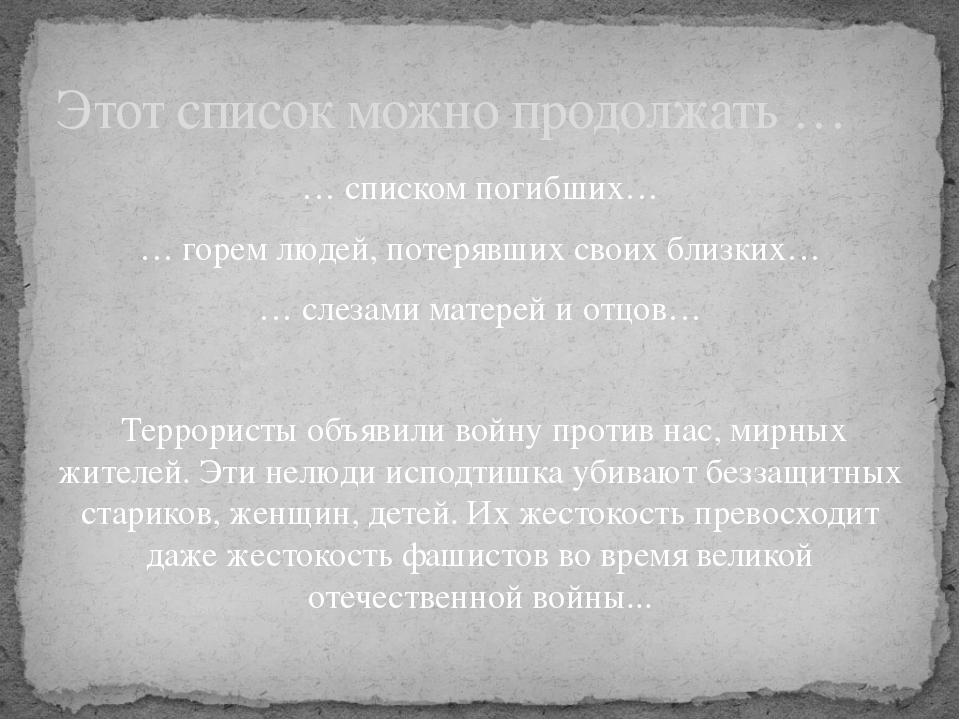 … списком погибших… … горем людей, потерявших своих близких… … слезами матере...
