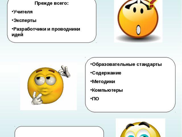 Прежде всего: Учителя Эксперты Разработчики и проводники идей Образовательные...