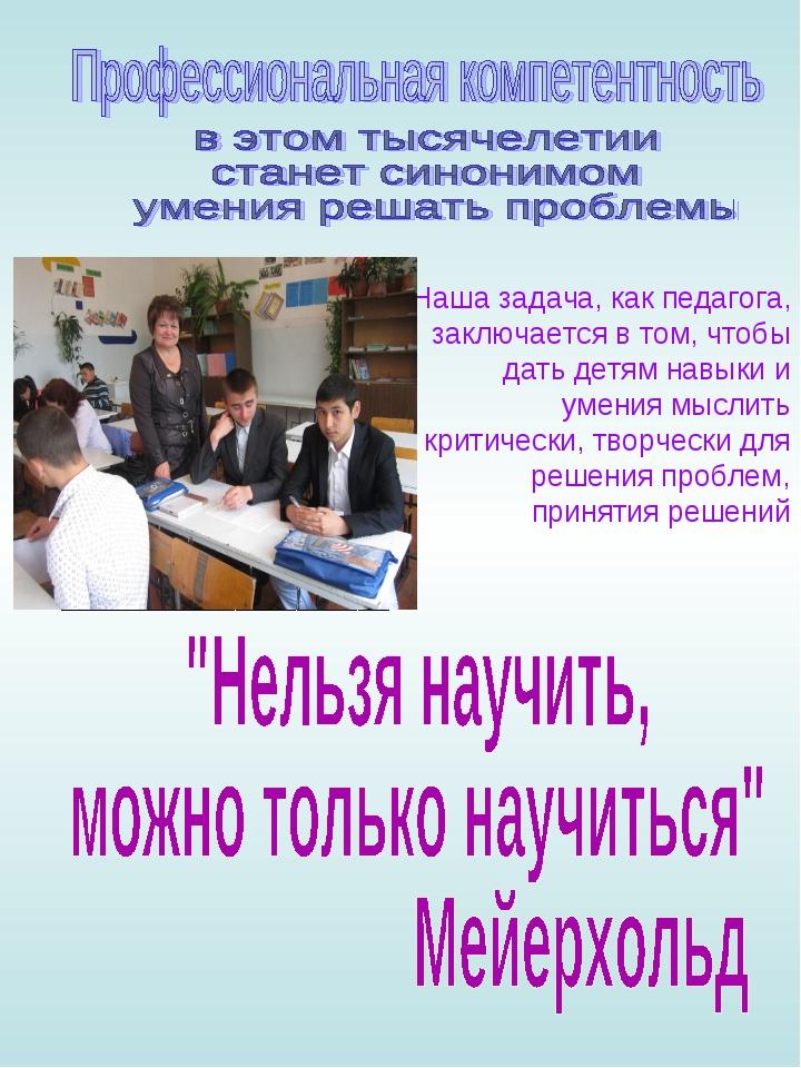 Наша задача, как педагога, заключается в том, чтобы дать детям навыки и умени...
