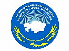 https://upload.wikimedia.org/wikipedia/commons/thumb/2/28/Assembly_of_People_of_Kazakhstan_logo.jpg/220px-Assembly_of_People_of_Kazakhstan_logo.jpg