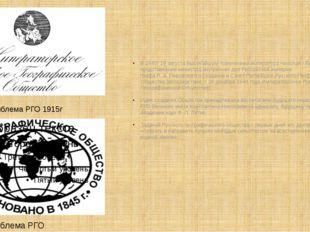 В 1845г 18 августа Высочайшим повелением императораНиколая I было утверждено