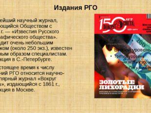 Издания РГО Старейший научный журнал, издающийся Обществом с 1865г.— «Извес