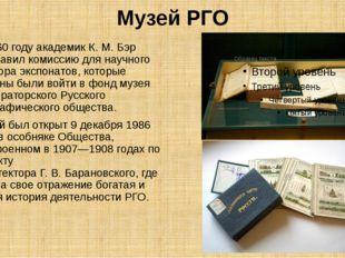 Музей РГО В1860 годуакадемик К.М.Бэр возглавил комиссию для научного подб