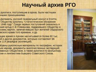 Научный архив РГО Первые рукописи, поступившие в архив, были частными дарств