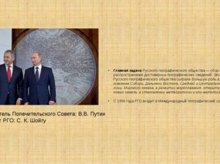 Главная задача Русского географического общества— сбор и распространение до