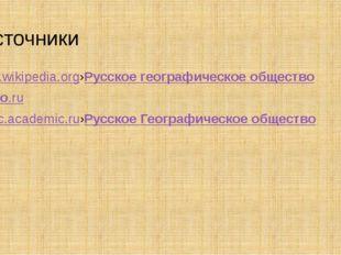 Источники ru.wikipedia.org›Русскоегеографическоеобщество rgo.ru dic.academi