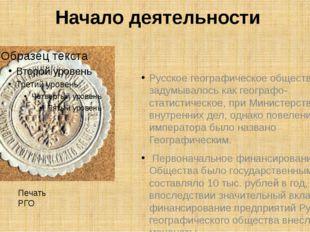 Начало деятельности Русское географическое общество задумывалось как географо