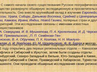 Общество быстро охватило своими подразделениями всю Россию. В 1851 году откр