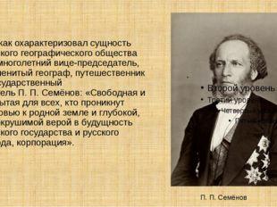 Вот как охарактеризовал сущность Русского географического общества его многол