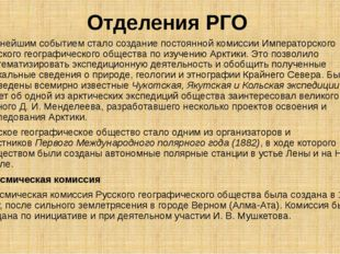 Отделения РГО Важнейшим событием стало создание постоянной комиссии Император