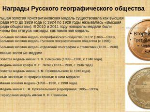 Награды Русского географического общества Большая золотая Константиновская ме