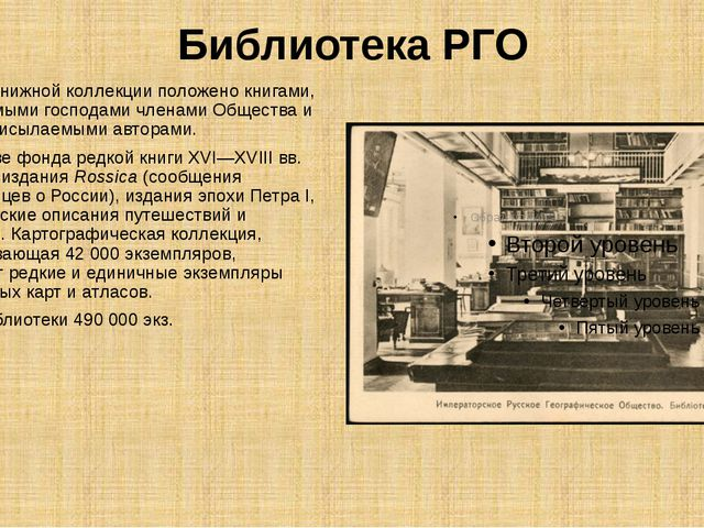 Библиотека РГО Начало книжной коллекции положено книгами, жертвуемыми господа...