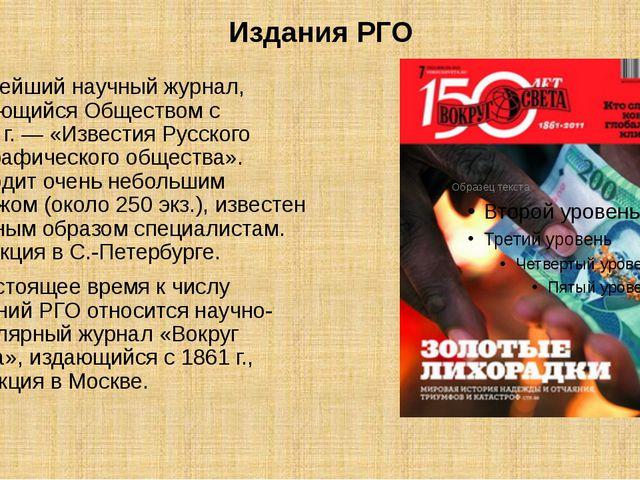 Издания РГО Старейший научный журнал, издающийся Обществом с 1865г.— «Извес...