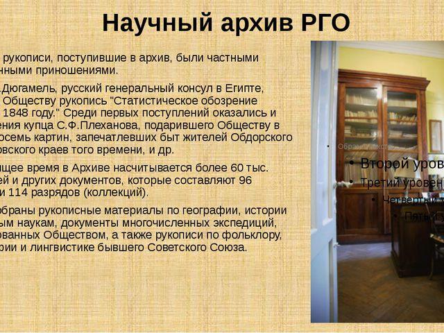 Научный архив РГО Первые рукописи, поступившие в архив, были частными дарств...