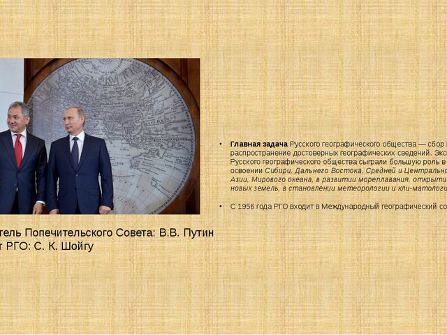 Главная задача Русского географического общества— сбор и распространение до...