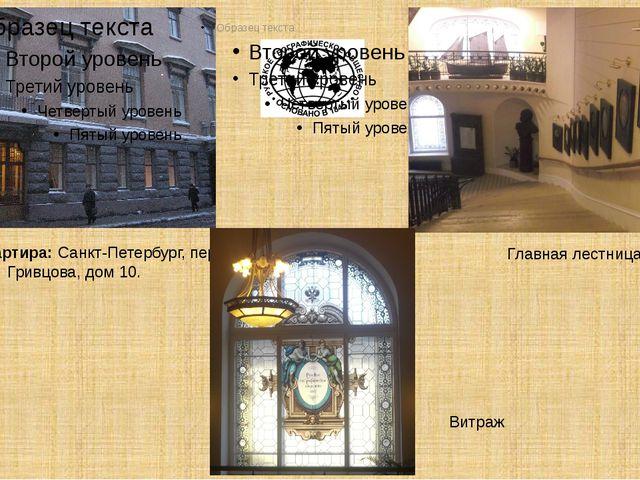 Штаб-квартира:Санкт-Петербург, пер. Гривцова, дом 10. Главная лестница Витраж