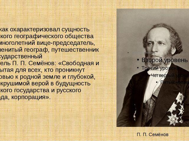 Вот как охарактеризовал сущность Русского географического общества его многол...