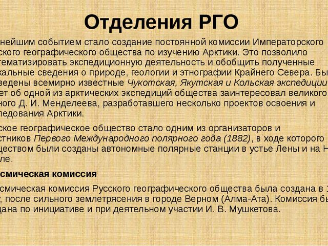 Отделения РГО Важнейшим событием стало создание постоянной комиссии Император...