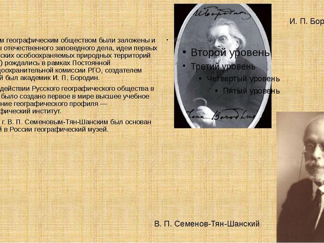 Русским географическим обществом были заложены и основы отечественного запове...