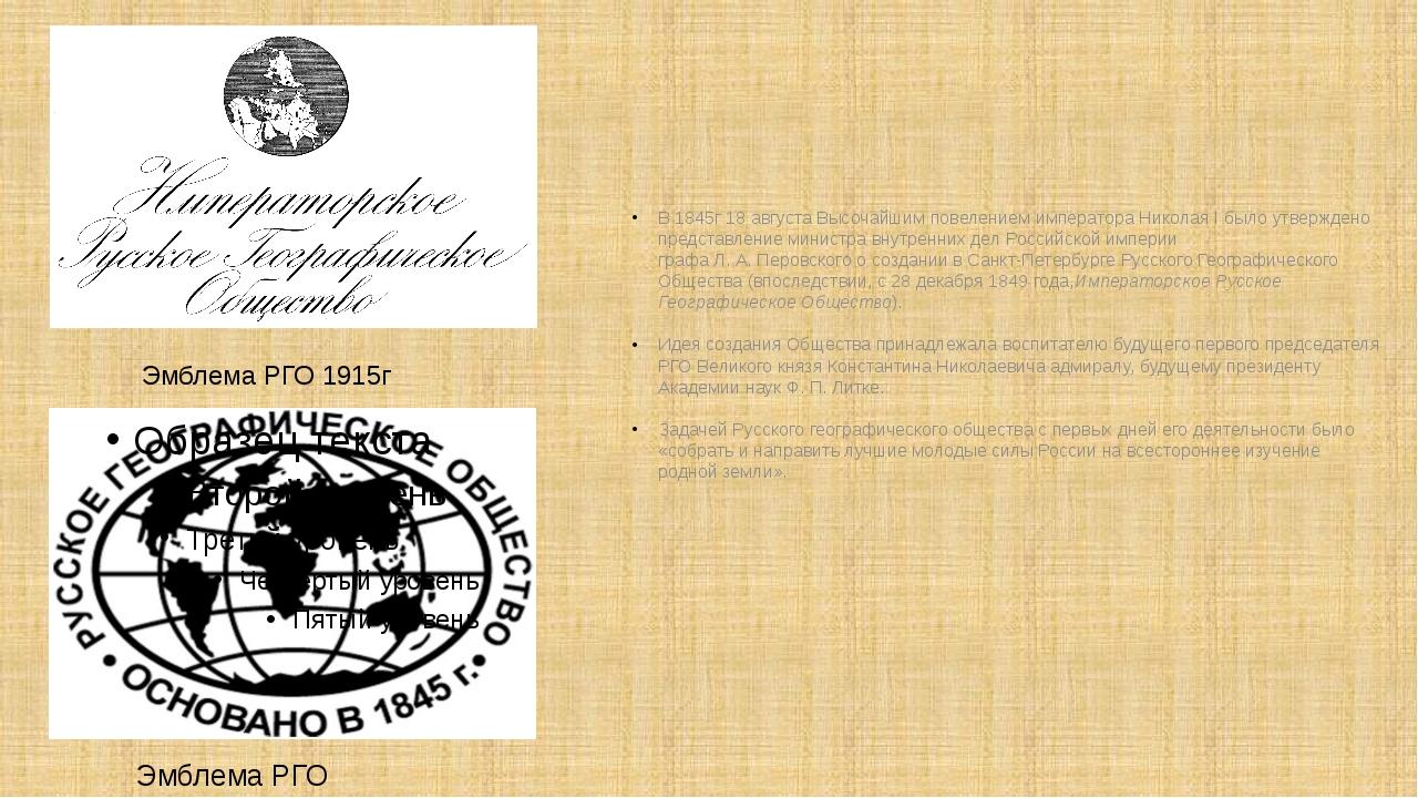 В 1845г 18 августа Высочайшим повелением императораНиколая I было утверждено...