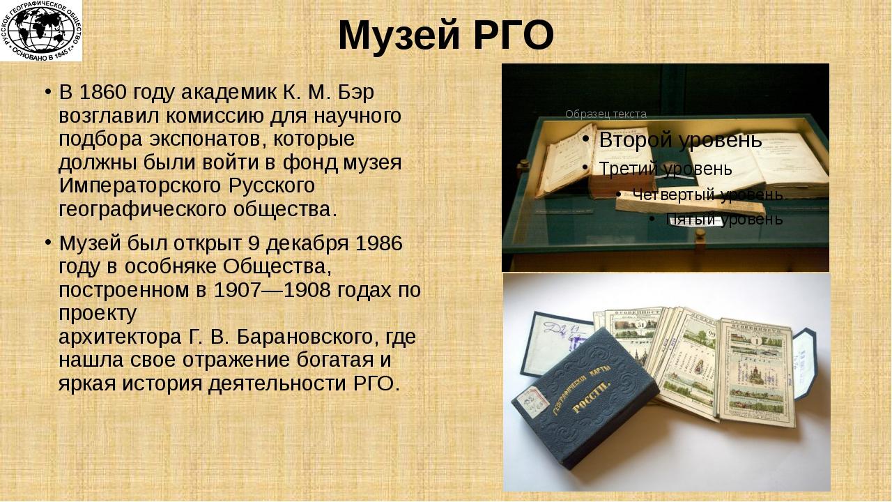 Музей РГО В1860 годуакадемик К.М.Бэр возглавил комиссию для научного подб...