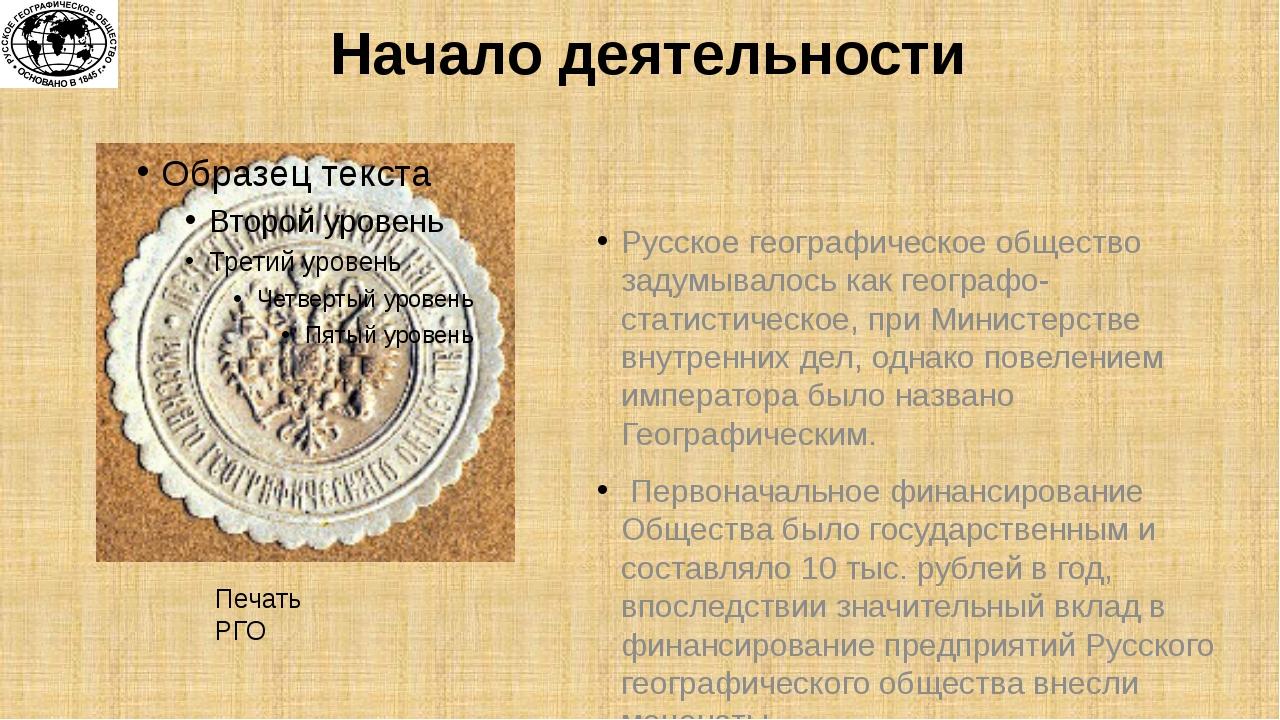 Начало деятельности Русское географическое общество задумывалось как географо...