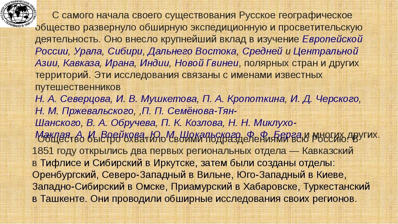 Общество быстро охватило своими подразделениями всю Россию. В 1851 году откр...