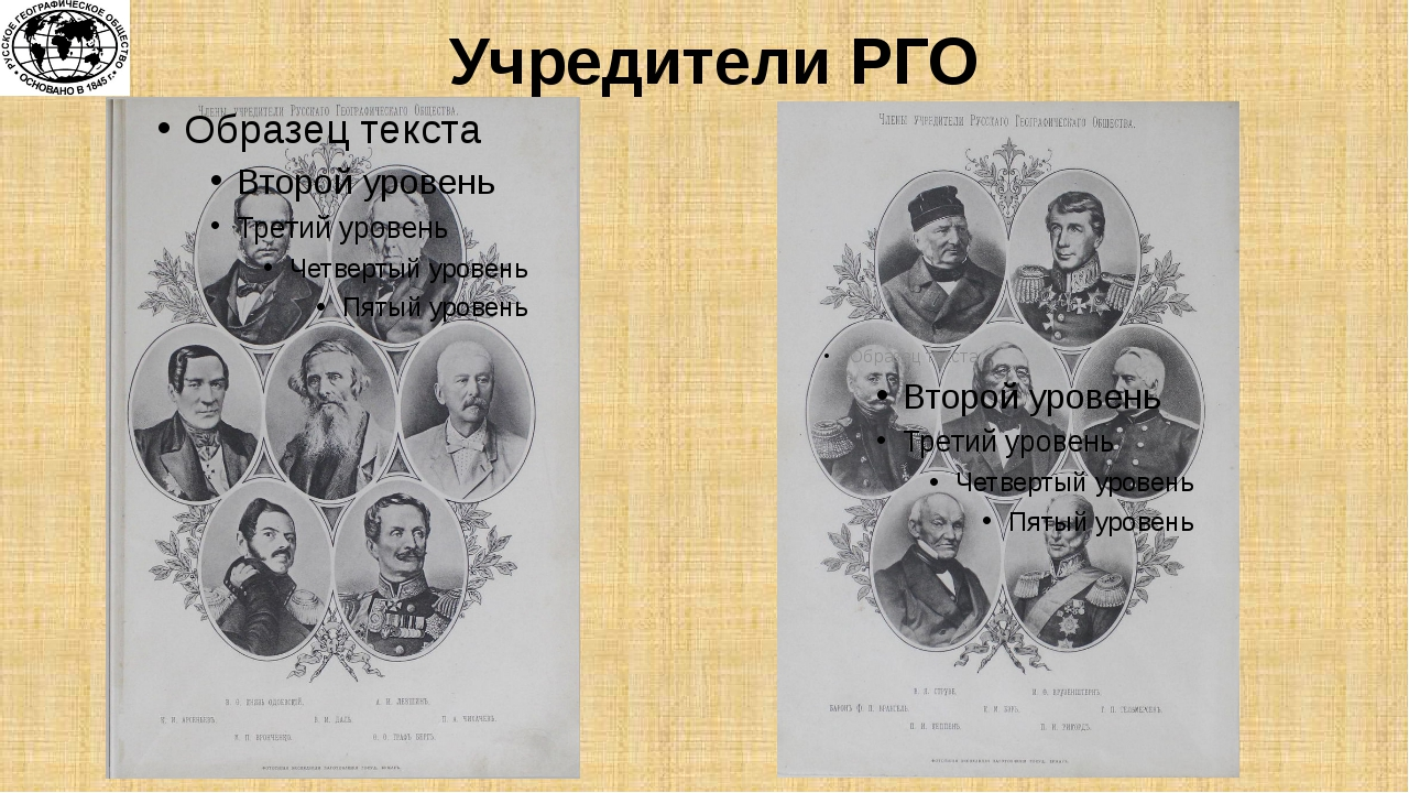 Учредители РГО