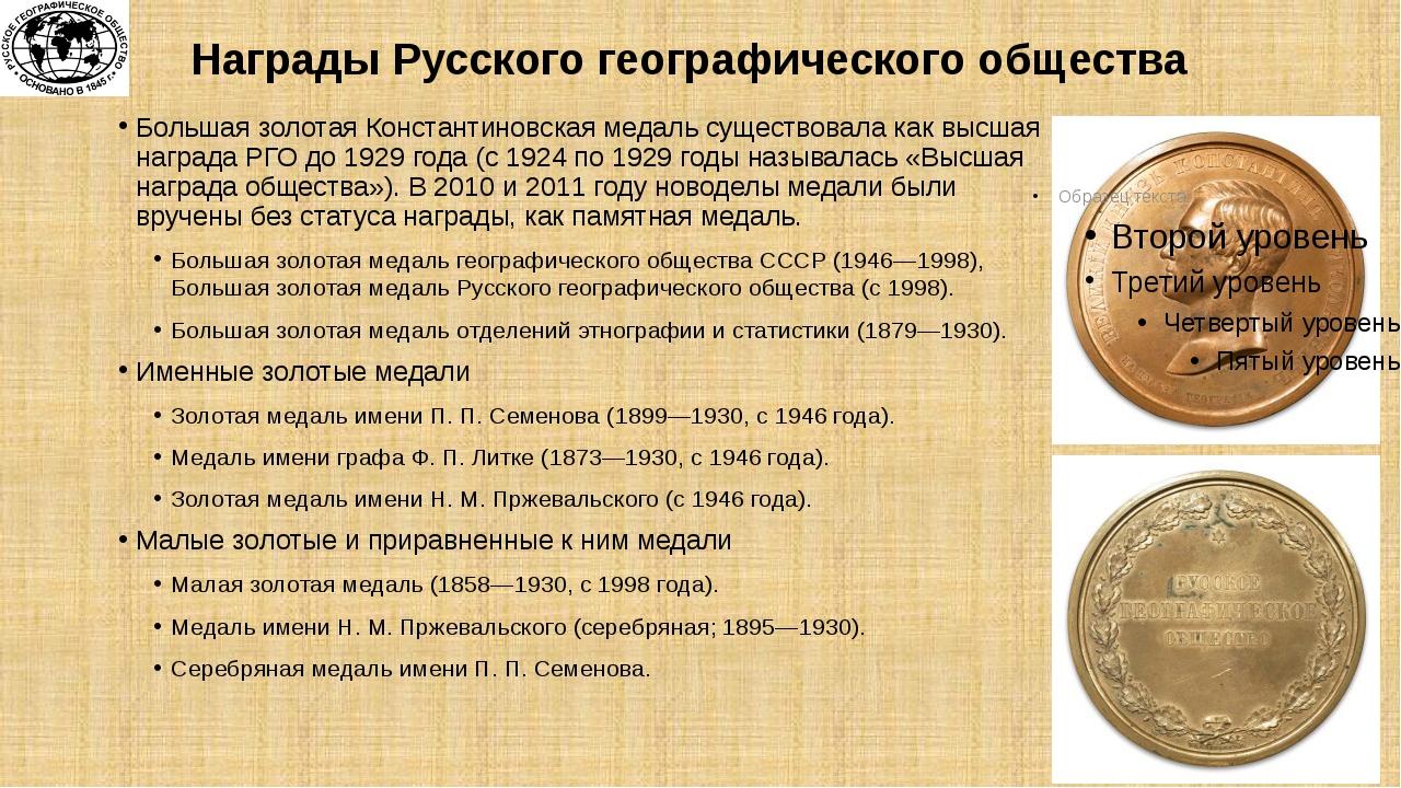 Награды Русского географического общества Большая золотая Константиновская ме...