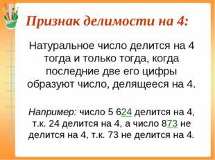 Признак делимости на 4: Натуральное число делится на 4 тогда и только тогда,
