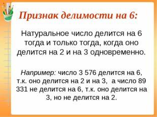 Признак делимости на 6: Натуральное число делится на 6 тогда и только тогда,