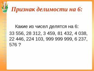 Признак делимости на 6:  Какие из чисел делятся на 6: 33 556, 28 312, 3 4