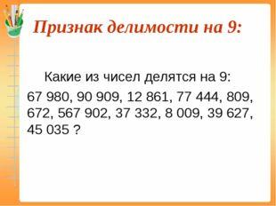 Признак делимости на 9:  Какие из чисел делятся на 9: 67 980, 90 909, 12
