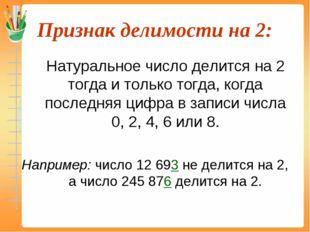 Признак делимости на 2: Натуральное число делится на 2 тогда и только тогда,
