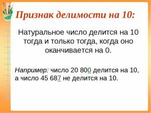 Признак делимости на 10: Натуральное число делится на 10 тогда и только тогд