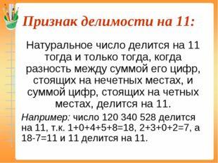 Признак делимости на 11: Натуральное число делится на 11 тогда и только тогд