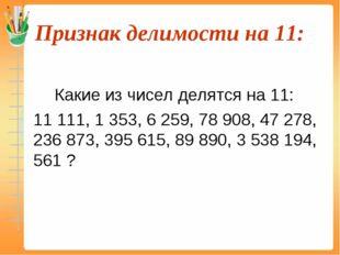 Признак делимости на 11:  Какие из чисел делятся на 11: 11 111, 1 353, 6