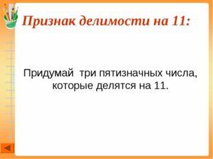 Признак делимости на 11:  Придумай три пятизначных числа, которые делятся н