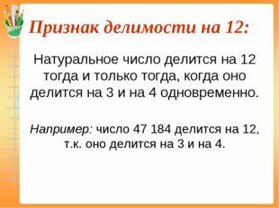 Признак делимости на 12: Натуральное число делится на 12 тогда и только тогд