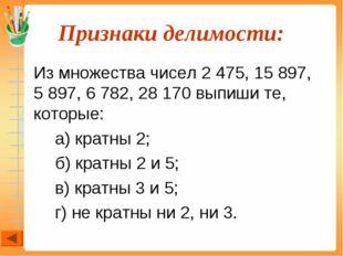 Признаки делимости: Из множества чисел 2 475, 15 897, 5 897, 6 782, 28 170 в