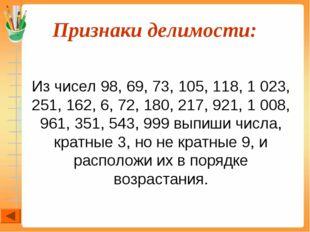 Признаки делимости:  Из чисел 98, 69, 73, 105, 118, 1 023, 251, 162, 6, 72,