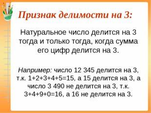 Признак делимости на 3: Натуральное число делится на 3 тогда и только тогда,