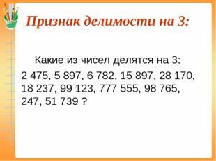 Признак делимости на 3:  Какие из чисел делятся на 3: 2 475, 5 897, 6 782