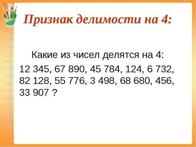 Признак делимости на 4:  Какие из чисел делятся на 4: 12 345, 67 890, 45...