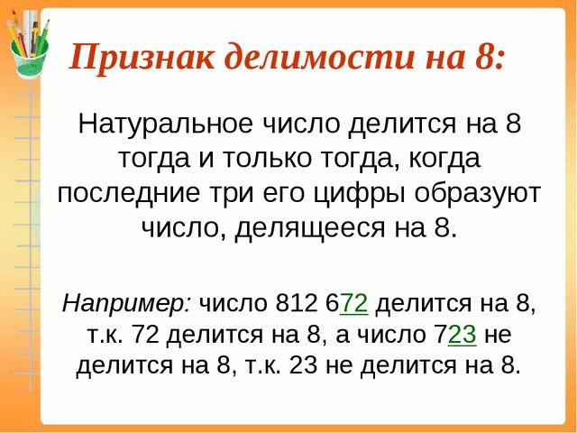 Признак делимости на 8: Натуральное число делится на 8 тогда и только тогда,...