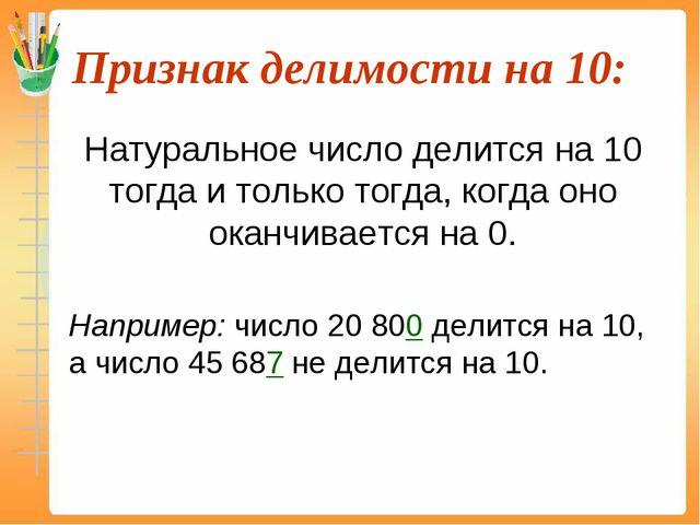 Признак делимости на 10: Натуральное число делится на 10 тогда и только тогд...