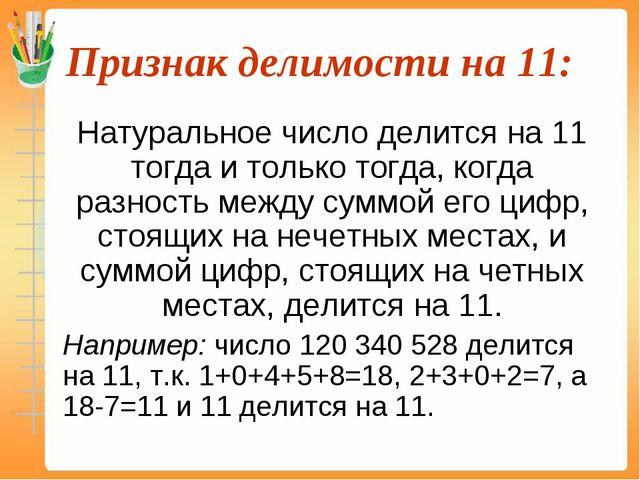 Признак делимости на 11: Натуральное число делится на 11 тогда и только тогд...